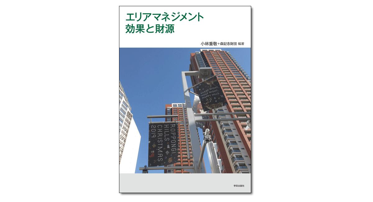 『エリアマネジメント 効果と財源』小林重敬・一般財団法人森記念財団 編著