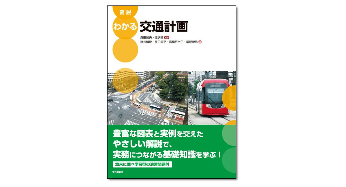 『図説 わかる交通計画』森田哲夫・湯沢昭 編著