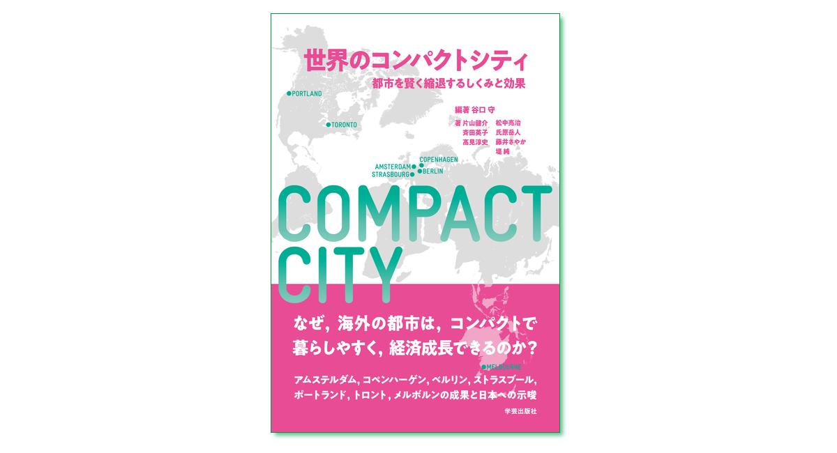 『世界のコンパクトシティ 都市を賢く縮退するしくみと効果』谷口守 編著