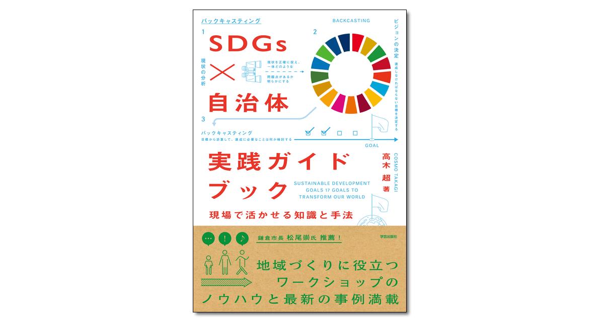 『SDGs×自治体 実践ガイドブック 現場で活かせる知識と手法』高木超 著