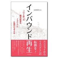『インバウンド再生 コロナ後への観光政策をイタリアと京都から考える』宗田好史 著