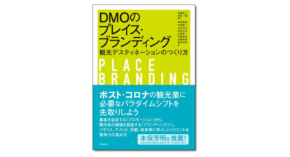 『DMOのプレイス・ブランディング 観光デスティネーションのつくり方』宮崎裕二・岩田賢 編著