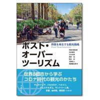 『ポスト・オーバーツーリズム 界隈を再生する観光戦略』阿部大輔 編著