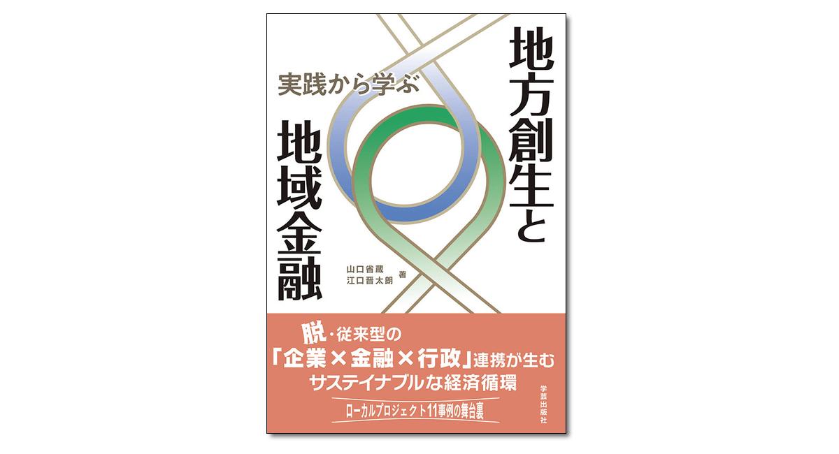 『実践から学ぶ地方創生と地域金融』山口省蔵・江口晋太朗 著