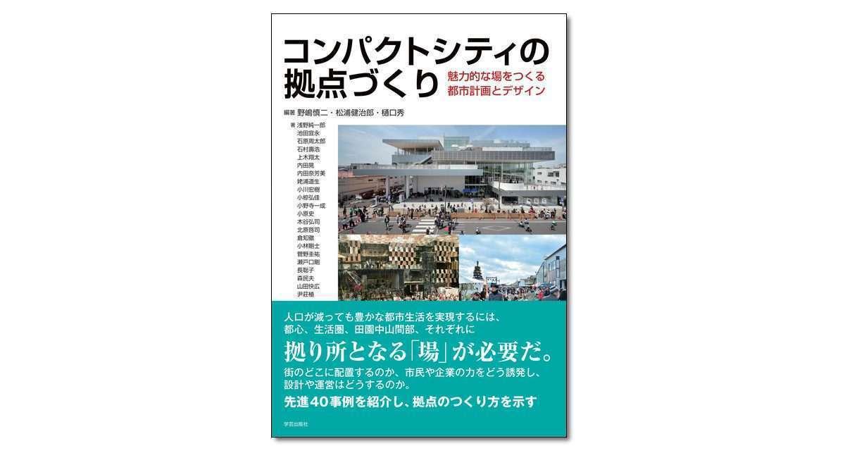 『コンパクトシティの拠点づくり 魅力的な場をつくる都市計画とデザイン』