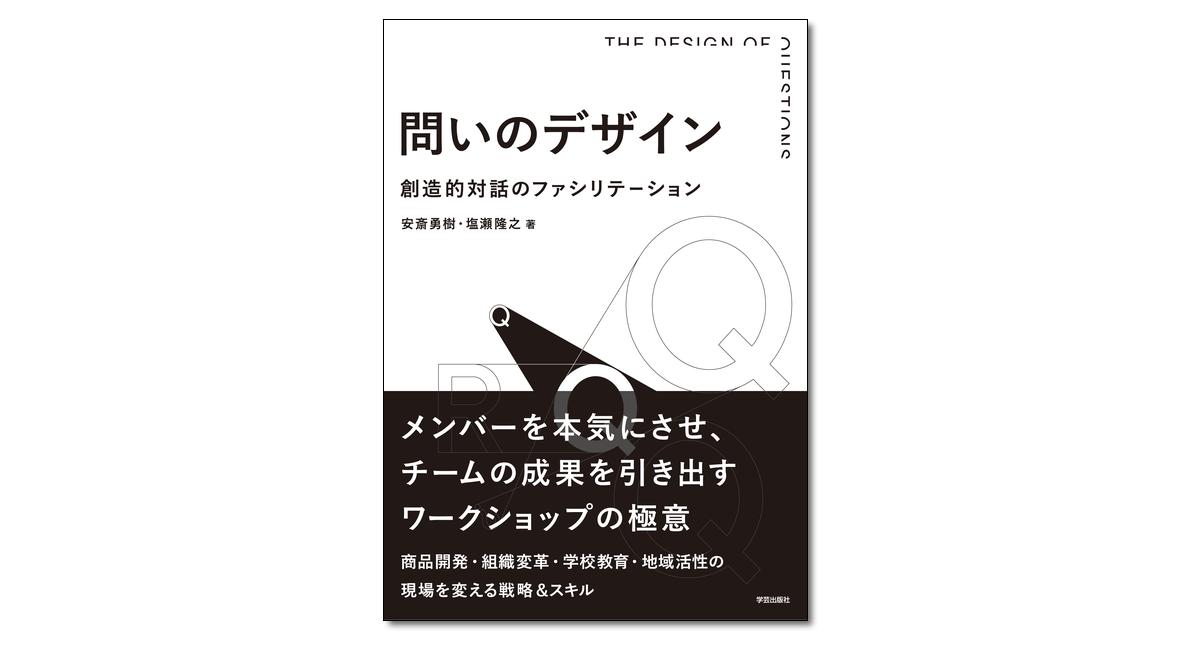 『問いのデザイン 創造的対話のファシリテーション』安斎勇樹・塩瀬隆之 著