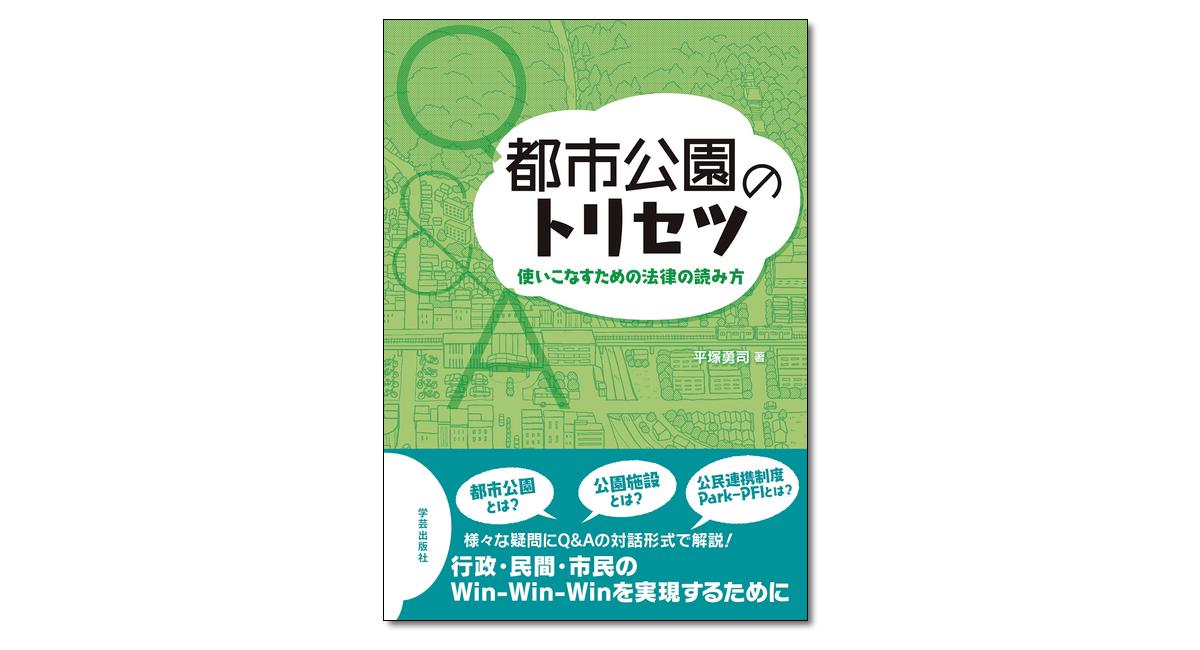 『都市公園のトリセツ 使いこなすための法律の読み方』平塚勇司 著