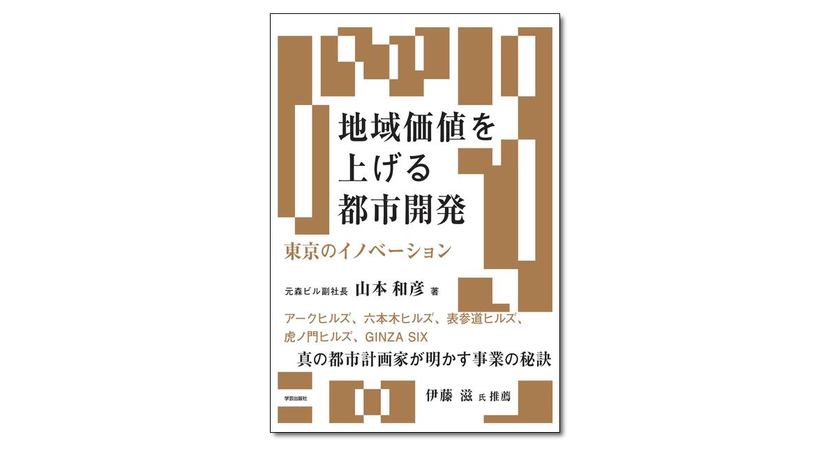 『地域価値を上げる都市開発 東京のイノベーション』山本和彦 著