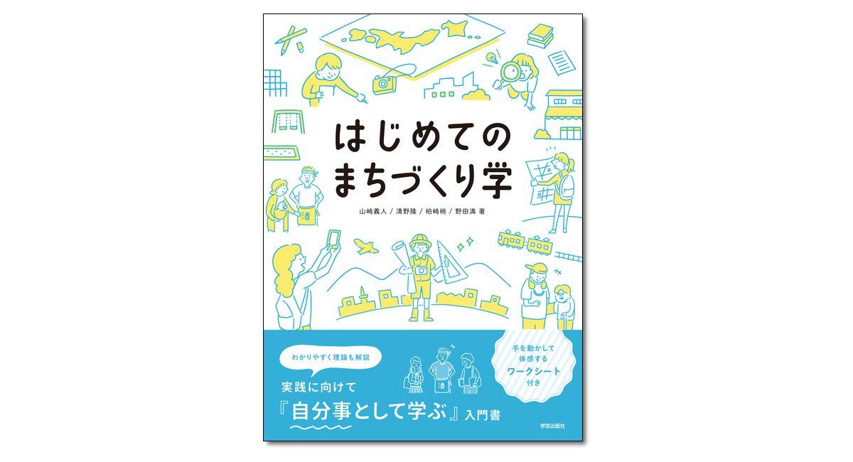 『はじめてのまちづくり学』山崎義人・清野隆・柏崎梢・野田満 著