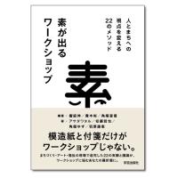 『素が出るワークショップ 人とまちへの視点を変える22のメソッド』饗庭伸・青木彬・角尾宣信 編著