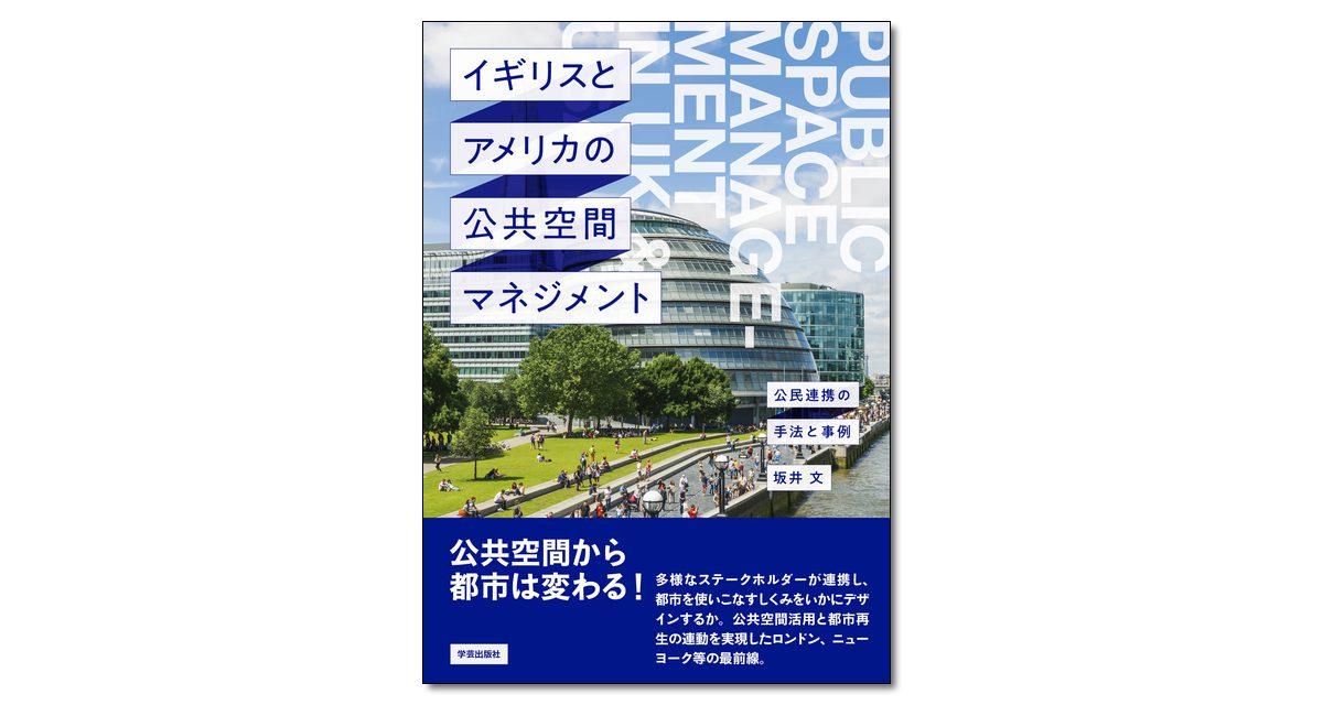 『イギリスとアメリカの公共空間マネジメント 公民連携の手法と事例』坂井文 著