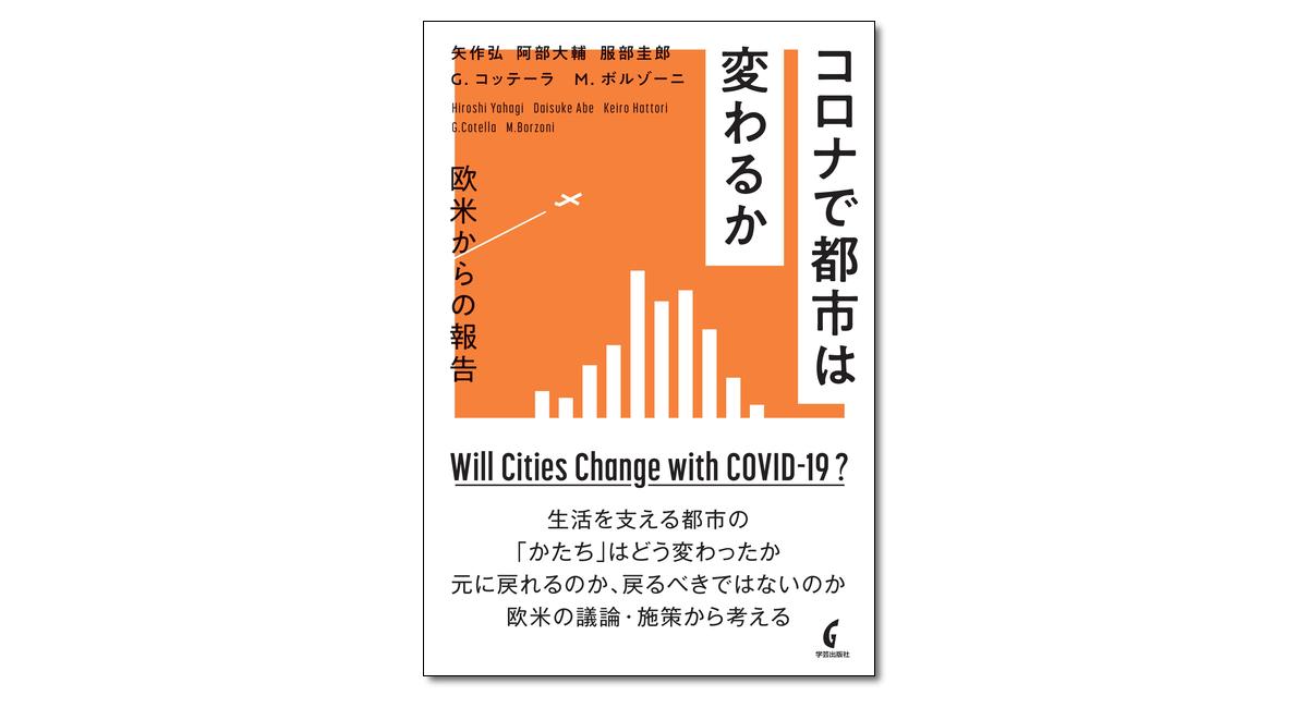 『コロナで都市は変わるか 欧米からの報告』矢作 弘・阿部 大輔・服部 圭郎 他著