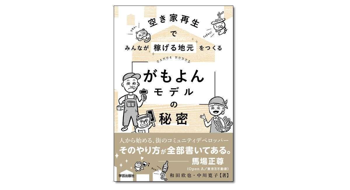 『空き家再生でみんなが稼げる地元をつくる 「がもよんモデル」の秘密』和田欣也・中川寛子 著