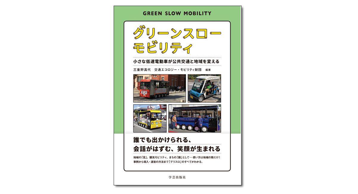 『グリーンスローモビリティ 小さな低速電動車が公共交通と地域を変える』
