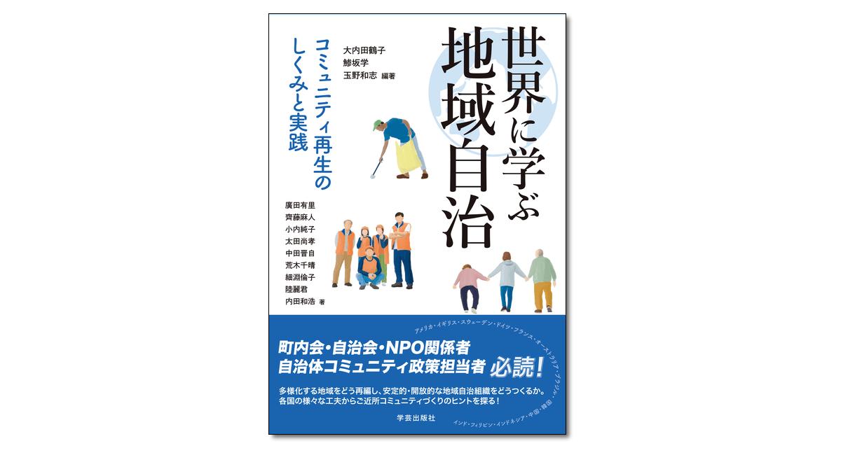『世界に学ぶ地域自治 コミュニティ再生のしくみと実践』大内田鶴子・鯵坂学・玉野和志 編著