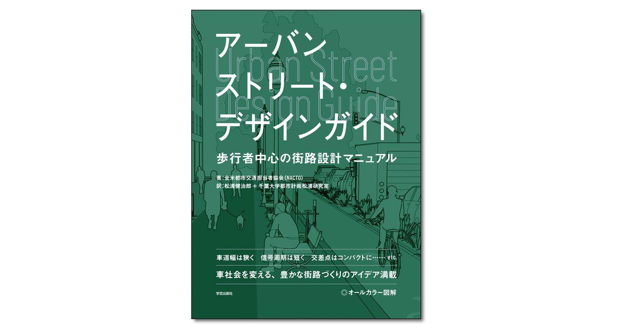『アーバンストリート・デザインガイド 歩行者中心の街路設計マニュアル』