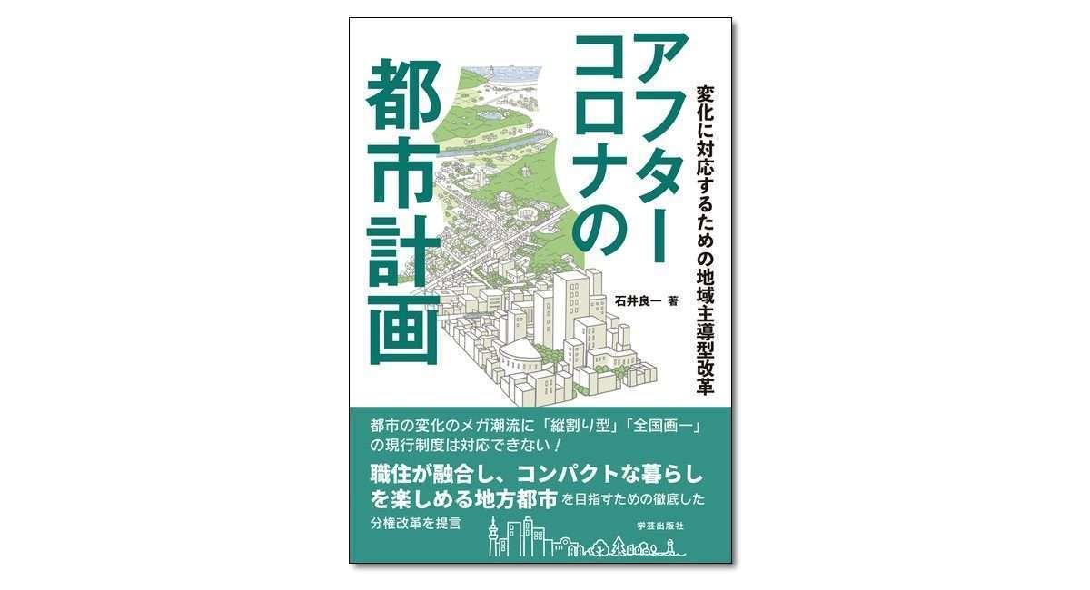『アフターコロナの都市計画 変化に対応するための地域主導型改革』