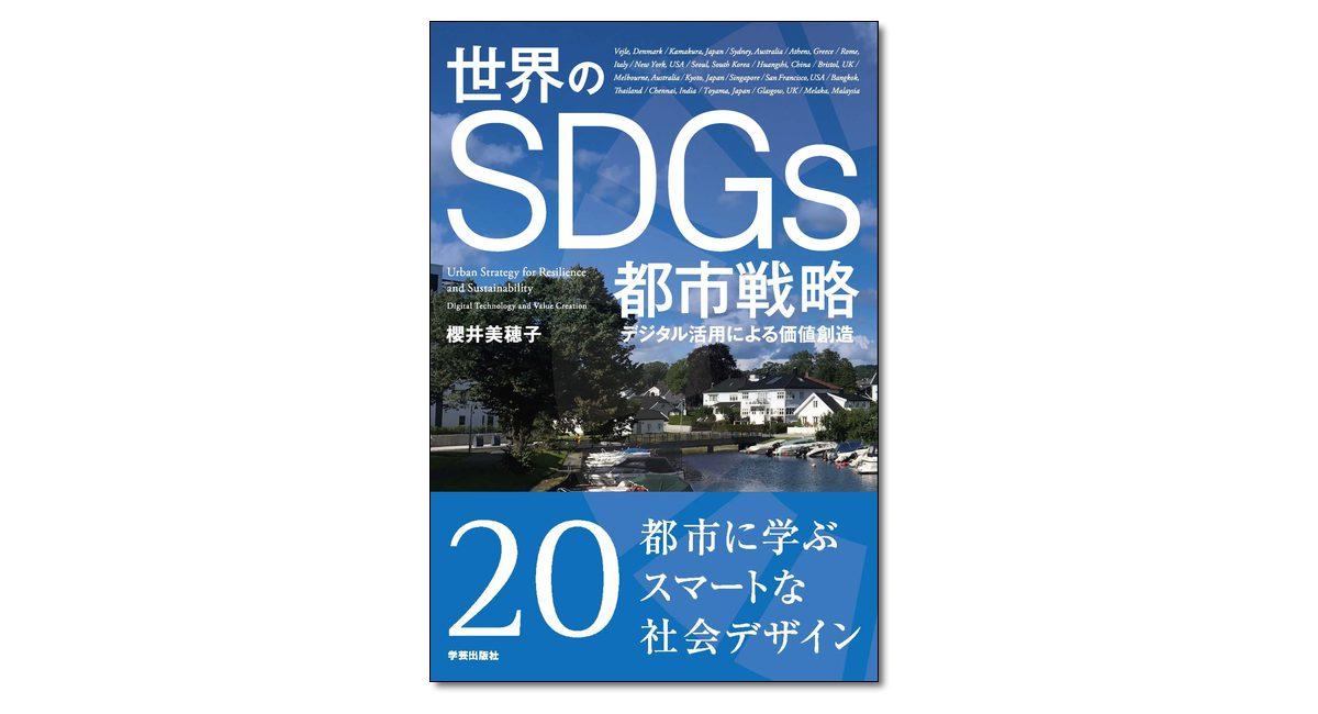 『世界のSDGs都市戦略 デジタル活用による価値創造』櫻井美穂子 著