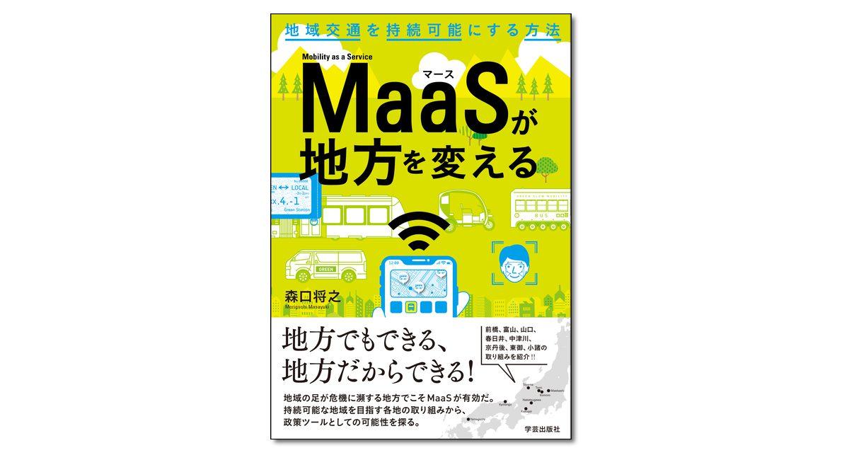 『MaaSが地方を変える 地域交通を持続可能にする方法』森口将之 著
