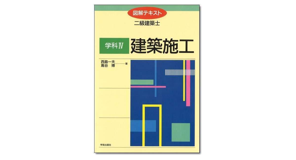 『図解テキスト二級建築士 学科4 建築施工』西島一夫・蔦谷 博 著
