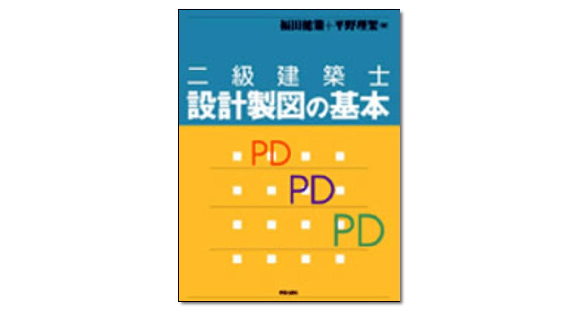 『二級建築士 設計製図の基本』福田健策・平野理架 著