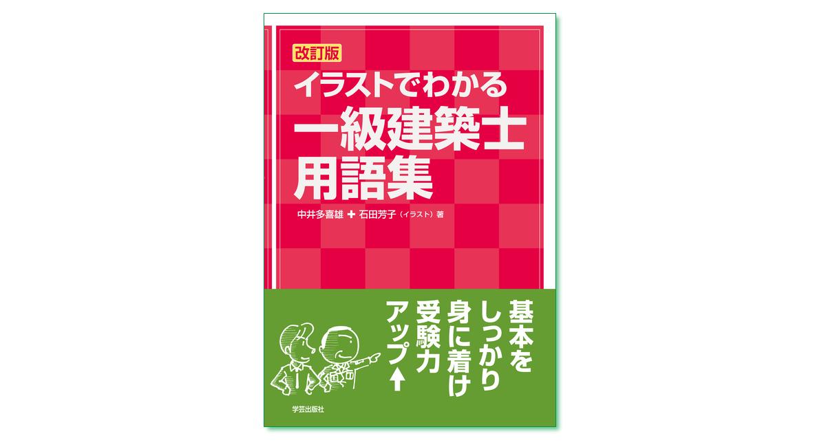 『改訂版 イラストでわかる一級建築士用語集』中井多喜雄・石田芳子 著