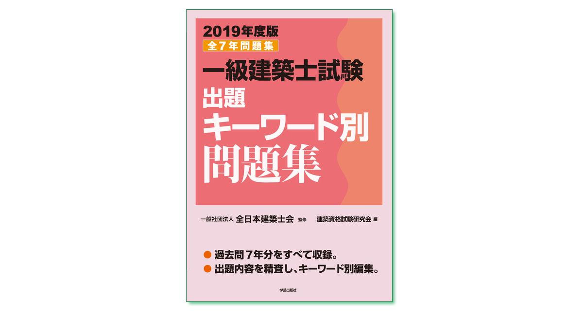 『一級建築士試験出題キーワード別問題集 2019年度版』 全日本建築士会 監修 建築資格試験研究会 編