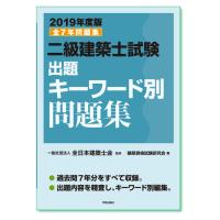 『二級建築士試験出題キーワード別問題集 2019年度版』 全日本建築士会 監修 建築資格試験研究会 編