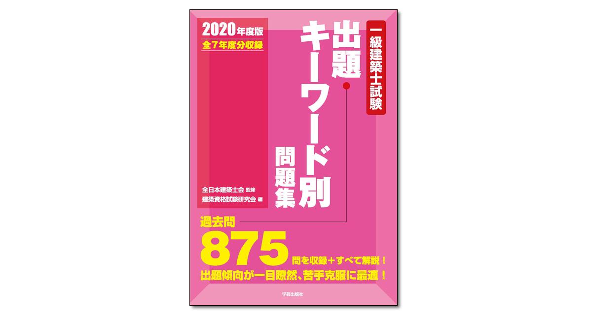 『一級建築士試験出題キーワード別問題集 2020年度版』全日本建築士会 監修