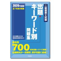 『二級建築士試験出題キーワード別問題集 2020年度版』全日本建築士会 監修