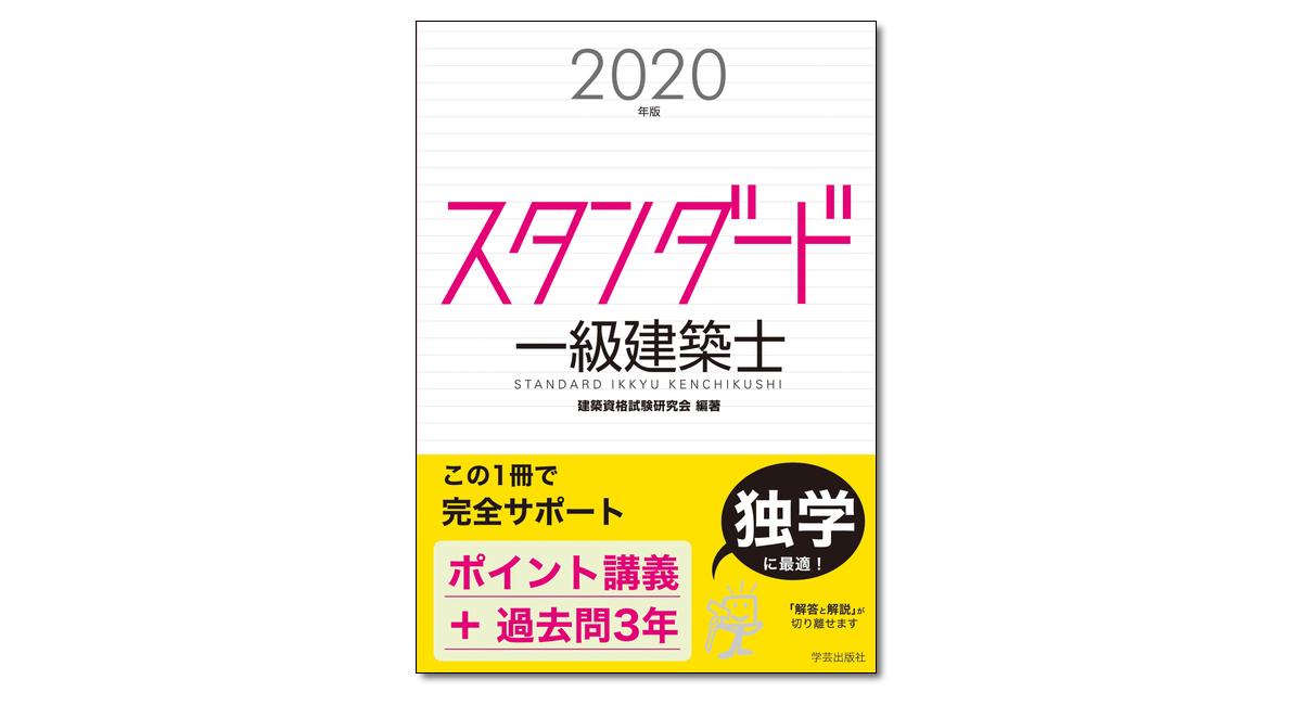 『スタンダード 一級建築士 2020年版』建築資格試験研究会 編著
