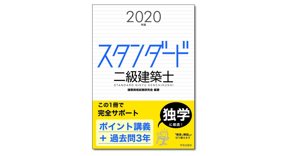 『スタンダード 二級建築士 2020年版』建築資格試験研究会 編著