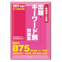 『一級建築士試験出題キーワード別問題集 2021年度版』全日本建築士会 監修