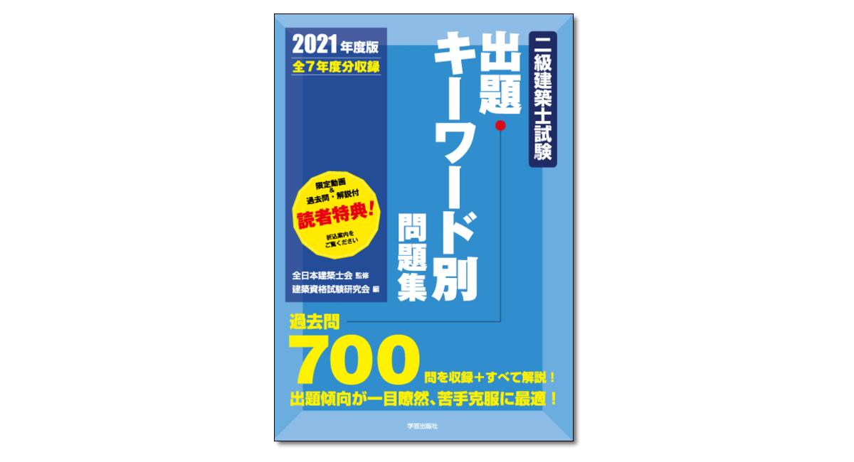 『二級建築士試験出題キーワード別問題集 2021年度版』全日本建築士会 監修