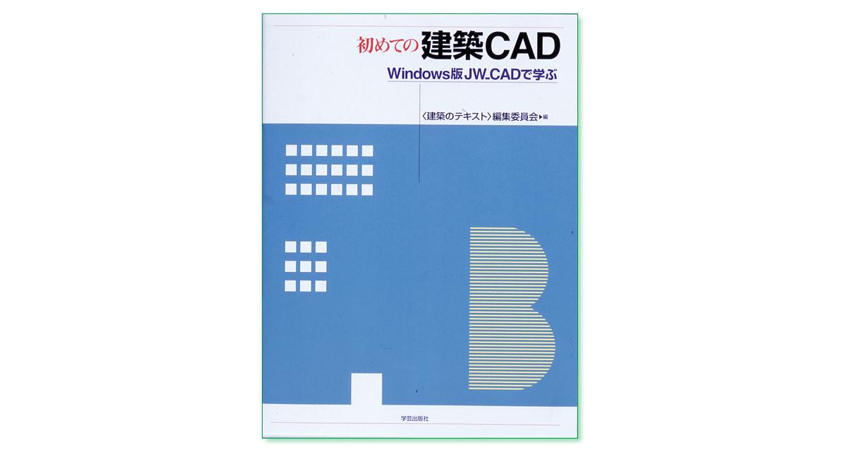 『初めての建築CAD Windows版JW_CADで学ぶ』〈建築のテキスト〉編集委員会 編