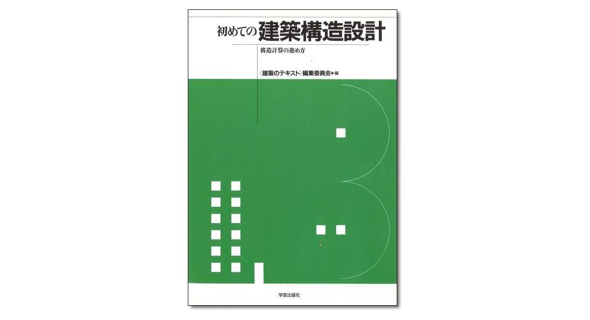 『初めての建築構造設計 構造計算の進め方』〈建築のテキスト〉編集委員会 編