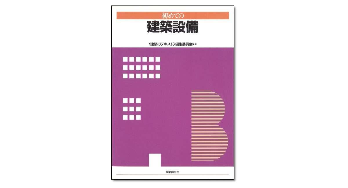 『初めての建築設備』〈建築のテキスト〉編集委員会 編