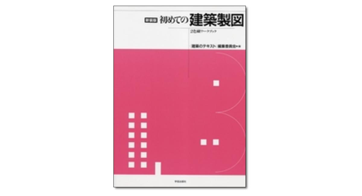 『新装版 初めての建築製図 2色刷ワークブック』〈建築のテキスト〉編集委員会 編