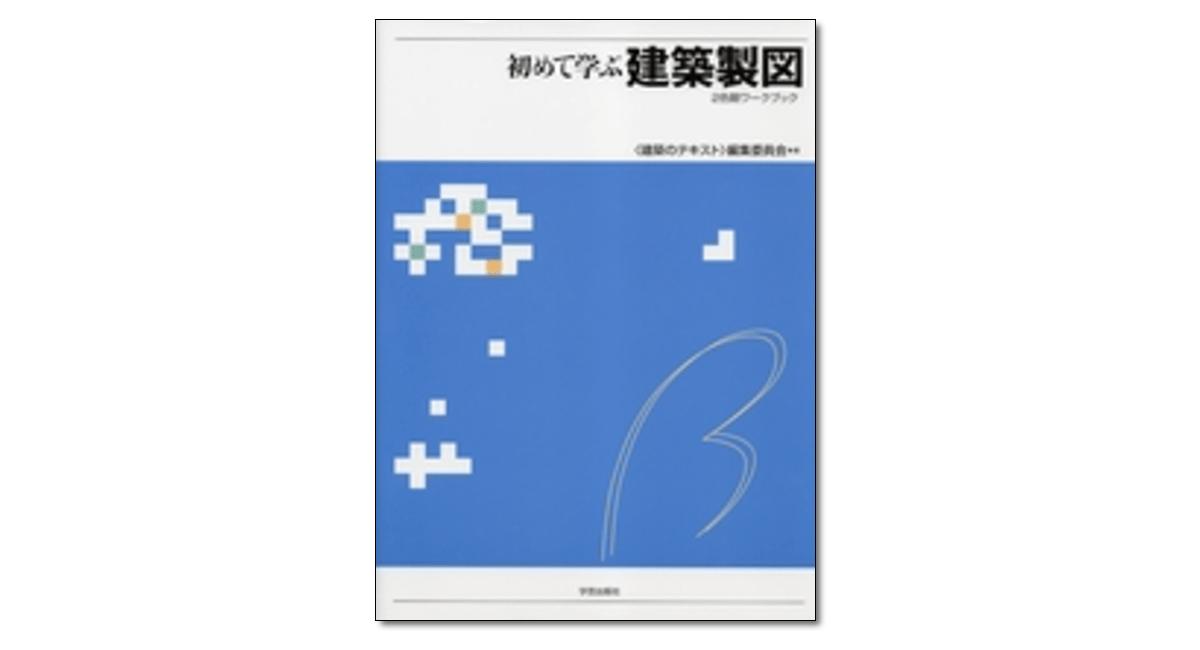 『初めて学ぶ建築製図 2色刷ワークブック』〈建築のテキスト〉編集委員会 編