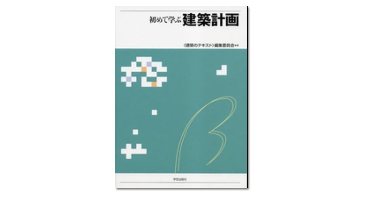 『初めて学ぶ建築計画』〈建築のテキスト〉編集委員会 編