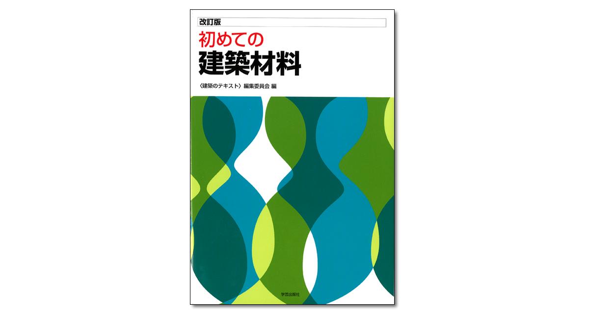 『改訂版 初めての建築材料』〈建築のテキスト〉編集委員会 編
