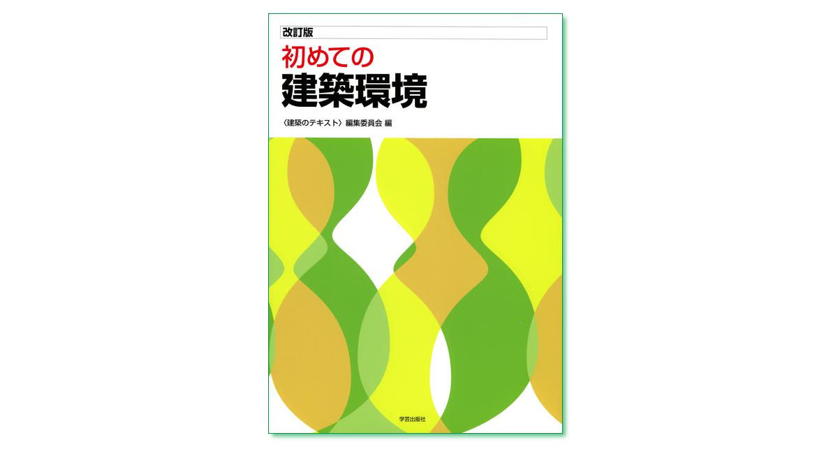 『改訂版 初めての建築環境』〈建築のテキスト〉編集委員会 編