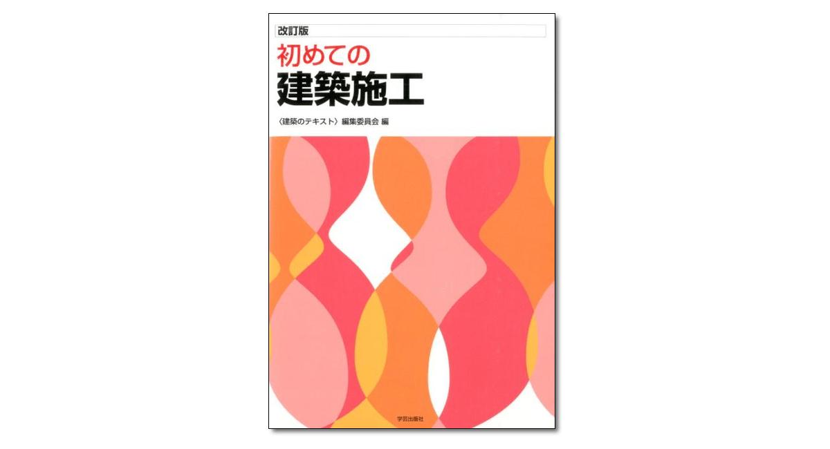 『改訂版 初めての建築施工』〈建築のテキスト〉編集委員会 編