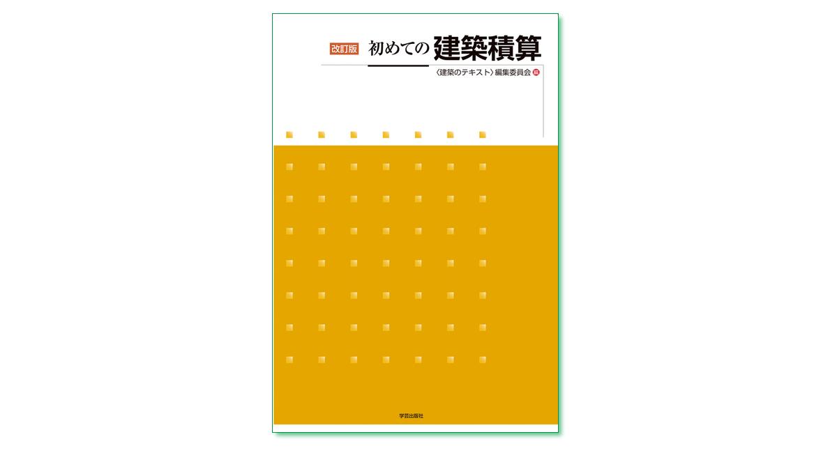 『改訂版 初めての建築積算』〈建築のテキスト〉編集委員会 編