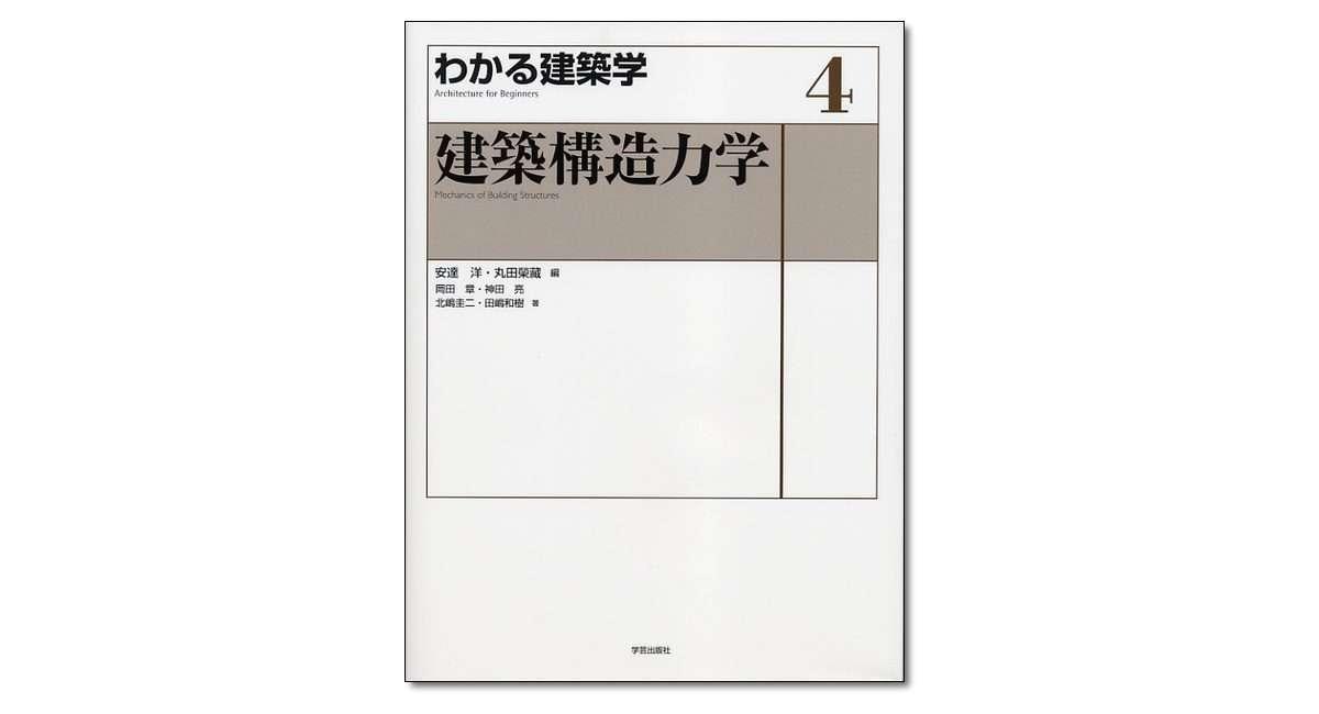 『建築構造力学 4』安達 洋・丸田榮藏 編
