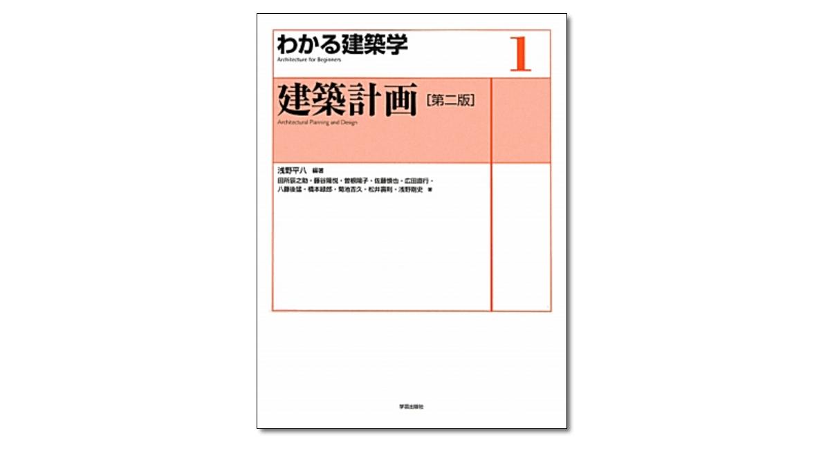 『建築計画〈第二版〉 1』浅野平八 編著
