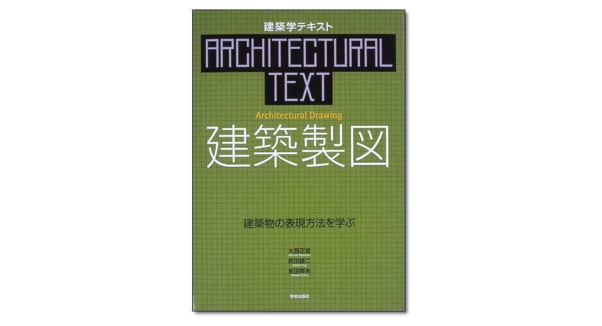『建築製図 建築物の表現方法を学ぶ』大西正宜・武田雄二・前田幸夫 著
