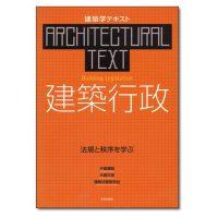『建築行政 法規と秩序を学ぶ』片倉健雄・大西正宜・建築法制研究会 著