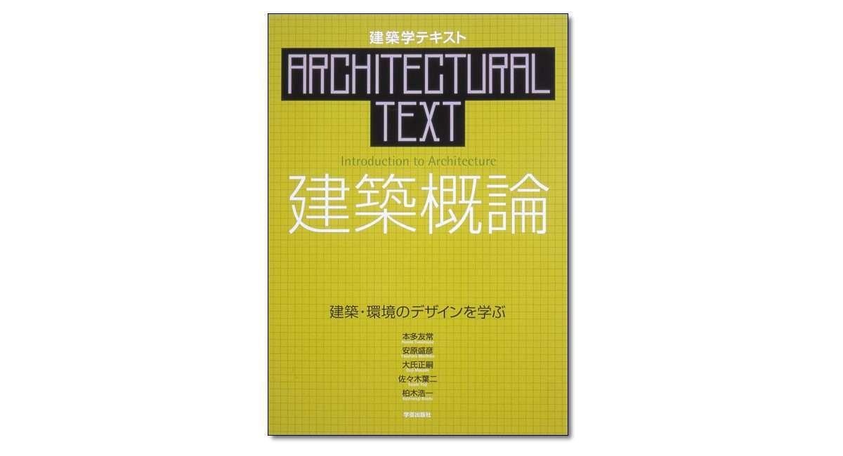 『建築概論 建築・環境のデザインを学ぶ』本多友常・安原盛彦・大氏正嗣・佐々木葉二・柏木浩一 著