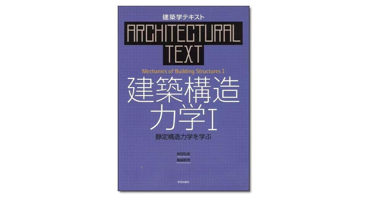 『建築構造力学 Ⅰ 静定構造力学を学ぶ』坂田弘安・島﨑和司 著